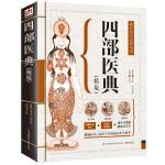 四部医典(精版):藏医药学百科全书