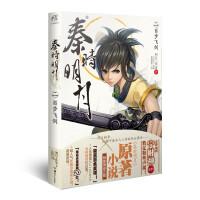 秦时明月2 百步飞剑-新版