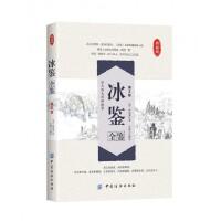 冰鉴全鉴(典藏版第2版) (清)曾国藩|译者:东篱子