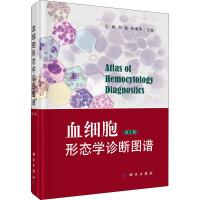 血细胞形态学诊断图谱 第2版 科学出版社
