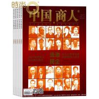中国商人 时政经管期刊2018年全年杂志订阅新刊预订1年共12期4月起订
