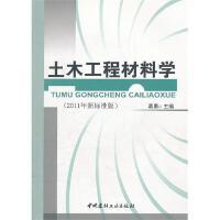 土木工程材料学(2011年新标准版) 葛勇