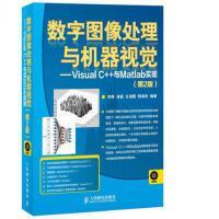 数字图像处理与机器视觉--Visual C++与Matlab实现(附光盘第2版) 张铮//徐超//任淑霞//韩海玲
