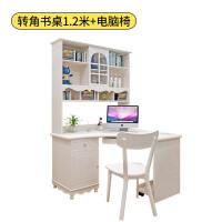 美式转角书桌韩式田园卧室电脑桌家用实木写字台书柜书架组合 1.2米转角书桌+电脑椅 是