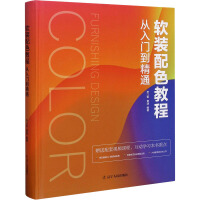 软装配色教程 从入门到精通 辽宁人民出版社