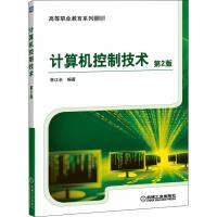 计算机控制技术 第2版 机械工业出版社