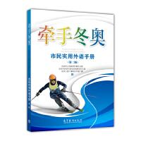牵手冬奥--市民实用外语手册(第二版)