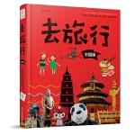 去旅行系列(中国版)2018年度最值得期待的原创作品