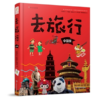 去旅行系列(中国版)2018年度最值得期待的原创作品深度知识体系的中国人文地理百科书!《一本好书》总编剧、《博物》总监力赞!浓缩语文、历史、地理,带你探索10大博物馆、84个历史古迹、80个非遗,90个名人伟人,让孩子上知五千年历史,下明中国地理百科!