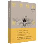 紫禁城的黄昏:评注插图本