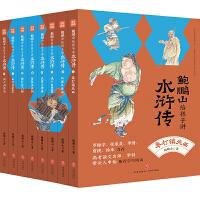 鲍鹏山给孩子讲水浒传(全8册,赠考点一本通、水浒重要事件脉络图、音频课)
