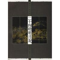 【二手书9成新】二十四桥明月夜――城市文化丛书,韦明铧,南京师范大学