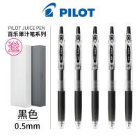 【买5支送笔盒1个】日本pilot百乐Juice彩色中性笔0.5mm按动水性笔果汁笔手帐笔
