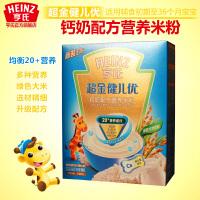 亨氏 超金健儿优钙奶配方婴儿营养米粉 1段 宝宝辅食