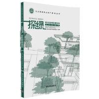 探绿――居住区植物配置宝典(北方植物卷)