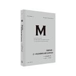 理想国译丛021:国家构建:21世纪的国家治理与世界秩序
