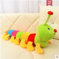 毛毛虫 毛绒玩具 七彩公仔 可拆洗儿童 靠垫 睡觉长抱枕
