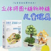 3D立�w拼�D�N植�r�鲇H子小�r�f益智力�和�DIY��|建筑模型玩具
