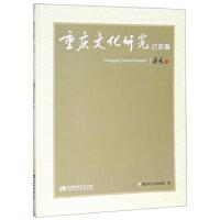 重庆文化研究:己亥春 重庆市文化研究院 9787562197317睿智启图书