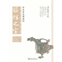 华北东北博物馆镇馆之宝