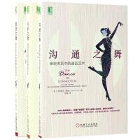 亲密关系管理套装:愤怒之舞+关系之舞+沟通之舞(套装3册)