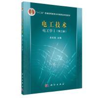 电工技术(电工学Ⅰ)(第3版)