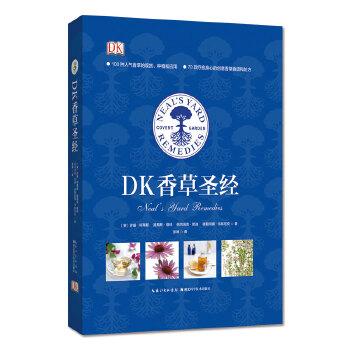 DK香草圣经 100种人气香草的观赏、种植和应用 70款疗愈身心的创意香草食谱和处方
