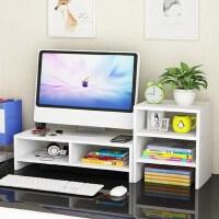 幽咸家居 桌面整理护颈 显示器增高托架 底座支架 桌上键盘收纳置物架