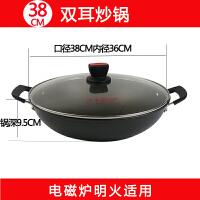 健康无油烟锅不粘锅炒锅双耳锅烹饪锅具38cm电磁炉通用大