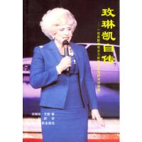 [二手旧书9成新]玫琳凯自传:一位美国有活力的商业女性的成功故事,[美]艾施,马群,浙江人民出版社