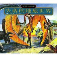 失落的地底世界[美]詹姆士・杰尼 上海科学普及出版社