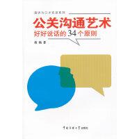 公关沟通艺术