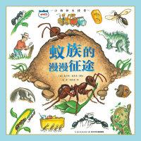 小物种大传奇:蚁族的漫漫征途X