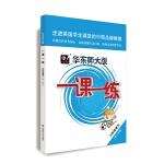 2020春一课一练 ・三年级语文(统编版)(第二学期)