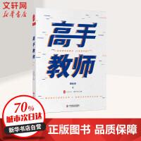 高手教师/大夏书系 华东师范大学出版社
