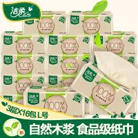 洁柔抽纸 纸巾 低白度面巾纸 自然木软抽 无香本色婴儿可用 3层120抽16包L号 餐巾纸原木抽纸