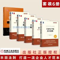 丰田精益管理6册:丰田生产的会计思维+丰田文化 复制丰田dna的核心关键+丰田人才精益模式+丰田模式 精益制造的14项管