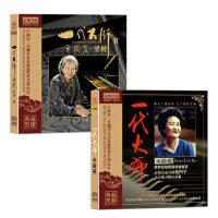 巫漪丽 一代大师 梁祝/钢琴曲 1+2 无损黑胶音乐唱片车载cd碟片