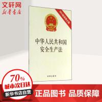 中华人民共和国安全生产法(2014近期新修正版) 法律出版社