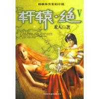 轩辕 绝V 9787500114673 龙人 中译出版社(原中国对外翻译出版公司)