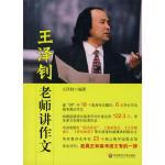 王泽钊老师讲作文 9787561757932 王泽钊著 华东师范大学出版社