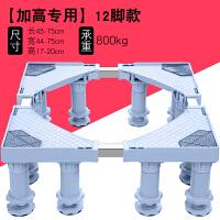 自动洗衣机底座托架海尔滚筒波轮通用架子加高支架增高垫高脚架 巨无霸 12脚款(高17-20cm)