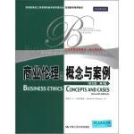 工商管理经典教材 核心课系列 商业伦理:概念与案例(英文版 第7版)