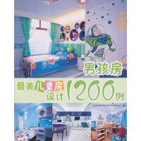 最美儿童房设计1200例 男孩房(景观与建筑设计系列)