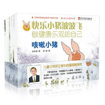 快乐小猪波波飞系列·做健康乐观的自己(共12册)独家 小猪波波飞带孩子关爱身体 健康生活