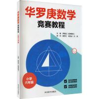 华罗庚数学竞赛教程. 小学六年级 四川辞书出版社