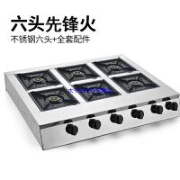 煲仔炉多眼商用煤气灶多孔3468眼液化气多头砂锅灶四六八韩式炉灶