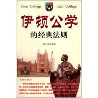 伊顿公学的经典法则 9787548604617 杨立军 学林出版社