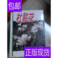 [二手旧书9成新]杜鹃花 /余树勋编著 金盾出版社
