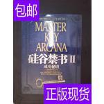[二手旧书9成新]硅谷禁书Ⅱ /[美]哈尼尔 著;曹泽枝、刘美娜 ?